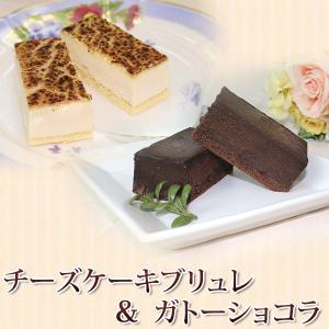 スイーツ  ケーキ 送料無料 ガトーショコラ&チーズブリュレ...