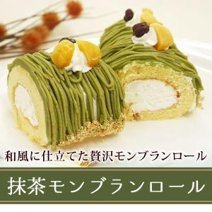 ロールケーキ モンブラン 抹茶モンブランロール(16cm) ...