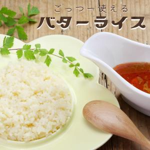 ごっつー使えるバターライス (業務用1kg) 冷凍食品 お弁当 弁当 食品 食材 おかず 惣菜 業務用 家庭用 国産 テーブルマーク|fbcreate