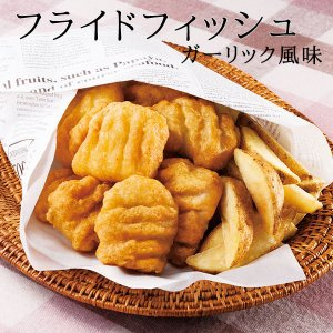フライドフィッシュ(ガーリック風味 700g/30個)   スケトウダラの切り身をサクッとかるーい食...