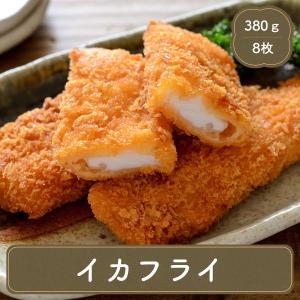 イカフライ (8枚/380g) 冷凍食品 お弁当 弁当 食品 食材 おかず 惣菜 業務用 家庭用