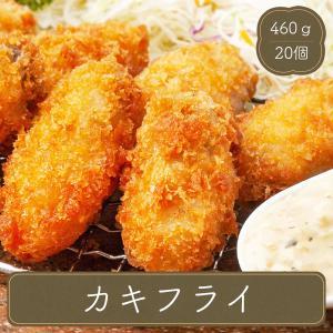 カキフライ 20個 冷凍食品 お弁当 弁当 魚介 業務用 家庭用