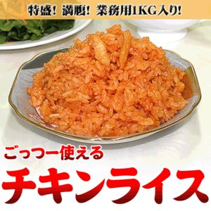 チャーハン ごっつー使えるチキンライス (業務用1kg) 冷凍食品 お弁当 弁当 食品 食材 おかず...