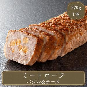 ハンバーグ ミートローフ バジル&チーズ(370g)ディナー オードブル   新鮮なポーク挽肉と2種...