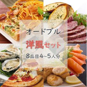 ディナー オードブル 送料無料 ディナー セット  洋風グルメセット パーティー 4〜5人分|fbcreate