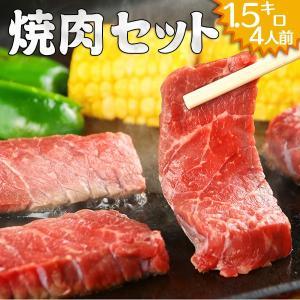 BBQ 焼肉セットは焼き肉やバーベキューで4種類のお肉が堪能できる4人前1.5キロセット!  バーベ...