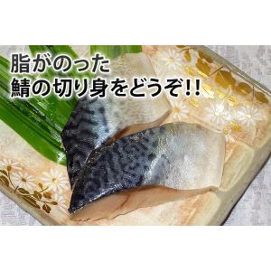 サバ(さば)骨なし切り身 (60g鯖切り身×5...の詳細画像4