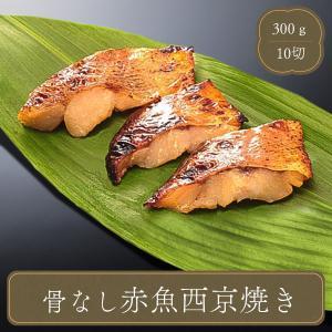 骨なし 赤魚 西京焼き 【焼き魚30g×10切れ】  北太平洋産の赤魚(アラスカメヌケ)はメバルの仲...