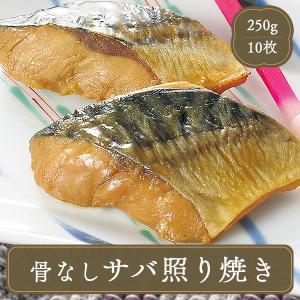 サバ(さば)骨なしサバ照り焼き (25gさば×10切れ・焼き魚)