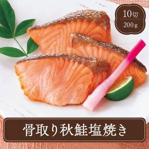 骨なし 鮭 塩焼き (20g鮭×10切れ・焼き魚) 冷凍食品 お弁当 弁当 食品 食材 おかず 惣菜...