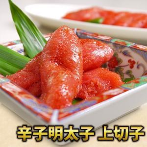 (訳あり)魚介類、海産物 明太子、たらこ 辛子明太子(上)切...