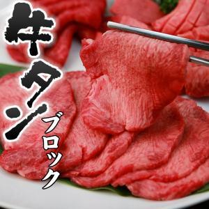 お中元 御中元 肉 牛たん 牛タン ブロック 送料無料 (焼...