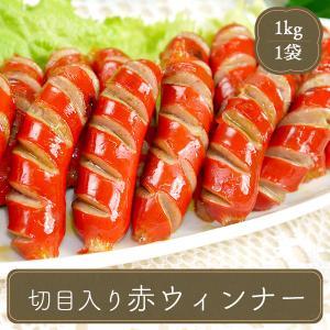 業務用 (ウインナー ソーセージ) 切れ目入り赤ウインナー 1kg (焼肉 焼き肉 バーベキュー)