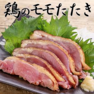 鶏たたき (約300〜400g)鶏ももタタキ つまみ 冷凍食品 食品 食材 おかず 惣菜 業務用 家庭用 国産|fbcreate