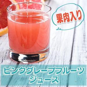 ピンクグレープフルーツジュース やわらかな甘さとコクのピンクグレープフルーツジュース♪  果肉入りピ...