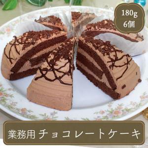 業務用 チョコケーキ(30g×6個)  ビターなチョコスポンジに濃厚なガナッシュクリームを2層でサン...