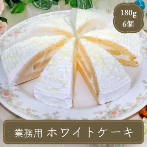 業務用 ホワイトチョコレートケーキ(6個)  ふんわりスポンジに口どけ軽いホイップクリームを2層でサ...