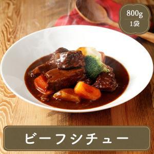 ビーフシチュー(1kg) 冷凍食品 食品 食材 おかず 惣菜 業務用 家庭用 国産 日本食研|fbcreate