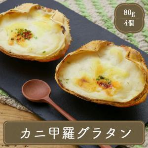 グラタン カニ甲羅グラタン パーティー (80g×4個) 冷凍食品 お弁当 弁当 食品 食材 おかず 惣菜 業務用 家庭用 国産|fbcreate