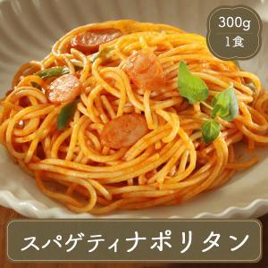 パスタ ナポリタンスパゲティ 冷凍食品 お弁当 食品 業務用 家庭用 国産 ヤヨイ食品|fbcreate