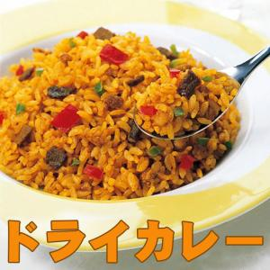 チャーハン ドライカレー(250g)ピラフ 冷凍食品 お弁当 弁当 食品 食材 おかず 惣菜 業務用 家庭用 国産 味の素|fbcreate