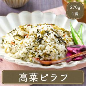 チャーハン 高菜ピラフ(250g)ピラフ 冷凍食品 お弁当 弁当 食品 食材 おかず 惣菜 業務用 家庭用 国産 味の素|fbcreate