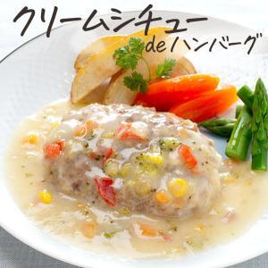 ハンバーグ クリームシチューdeハンバーグ 簡単調理 冷凍食品 お弁当 弁当 食品 食材 おかず 惣菜 業務用 家庭用 国産 MCC|fbcreate