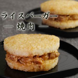 バーガー ライスバーガー 焼肉(120g×2) 冷凍食品 お弁当 弁当 食品 食材 おかず 惣菜 業務用 家庭用 国産 東洋水産|fbcreate