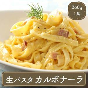 生パスタ カルボナーラ スパゲティ 冷凍食品 食材 惣菜 業務用 国産 ヤヨイ食品|fbcreate