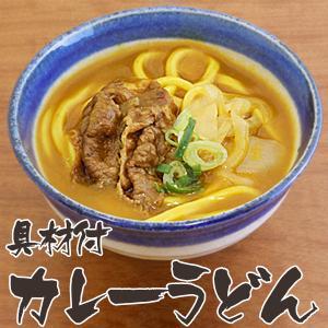 ビーフ、ポーク、野菜の旨みが溶け込んだカレーに  昆布やカツオのだしを効かせた和風カレーうどん。  ...