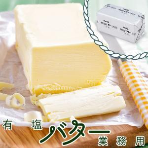 【数量制限なし】 明治 業務用 バター 有塩 450g パン材料 菓子材料 個人用