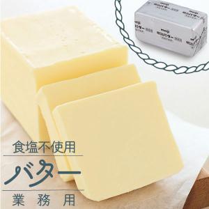【数量制限なし】 明治 業務用 バター 無塩 食塩不使用 450g パン材料 個人用|fbcreate