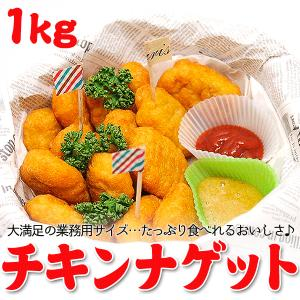 (鶏 とり) (唐揚げ からあげ から揚げ) チキンナゲット1キロ お弁当 業務用 学園祭 文化祭 食材