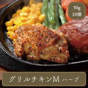 ディナー オードブル 送料無料 グリルチキンMハーブ(10個) 冷凍食品 お弁当 弁当 食品 食材 ...