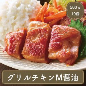 グリルチキンM醤油(10個)