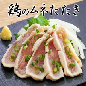鶏たたき(約200〜250g)鶏むねタタキ つまみ 冷凍食品 食品 食材 おかず 惣菜 業務用 家庭用 国産|fbcreate