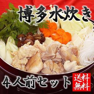 鍋セット ギフト 博多水炊きセット 送料無料 みつせ鳥白濁スープの水炊きセット