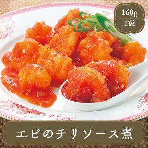 エビチリ 海老のチリソース煮 冷凍食品 食品 惣菜 業務用 国産 fbcreate