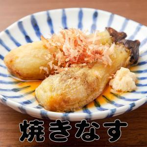 焼きなす 焼き茄子(50g×5本)焼きナス 冷凍食品 お弁当 弁当 食品 食材 おかず 惣菜 業務用 家庭用 fbcreate