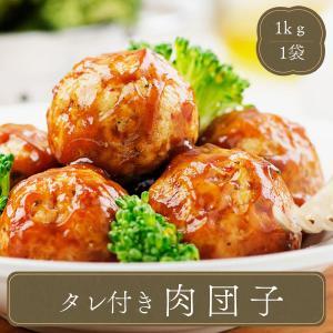 ミートボール 業務用約50個(甘酢肉団子)1kg 学園祭 文化祭 食材