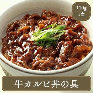 業務用 カルビ丼(160g) 冷凍食品 業務用 家庭用 国産 味の素|fbcreate