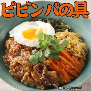 ビビンバ 丼(150g) 冷凍食品 業務用 家庭用 ヤヨイ食品|fbcreate