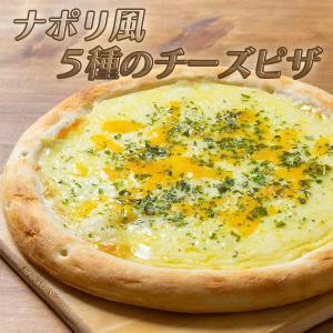 """""""ピザ"""" 冷凍 惣菜 5種のチーズピザ約20cm 冷凍食品 食品 業務用 家庭用 国産 ジェーシーコムサの画像"""