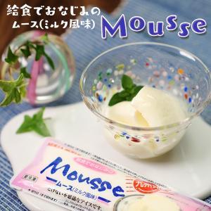 学園祭 文化祭 イベント 屋台 食材 給食でおなじみのムース(ミルク) 業務用 家庭用
