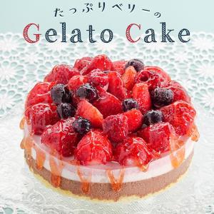 ホワイトデー のお返し 送料無料 ギフト 2021 お菓子 子ども 義理 おしゃれ かわいい お菓子 ケーキ アイス 国産 アイス ケーキ ジェラート 5号 fbcreate