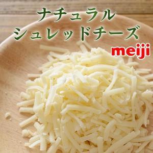 賞味期限12月25日までのため通常価格1680円を750円 明治ナチュラルチーズ Nシュレッド SP...