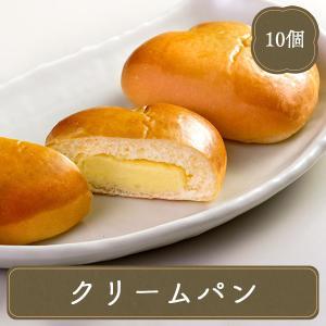 クリームパン(28g×10個) 業務用 家庭用菓子パン 国産 テーブルマーク