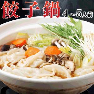 鍋セット 味が選べる餃子鍋セット(4〜5人前) 送料無料 業務用 家庭用|fbcreate