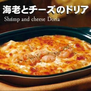 ドリア 海老とチーズのドリア(200g) 冷凍食品 お弁当 弁当 食品 食材 おかず 惣菜 業務用 家庭用 国産 ヤヨイサンフーズ|fbcreate