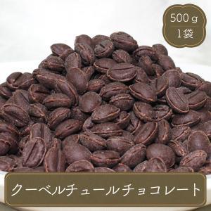 バレンタイン チョコ 義理 大量 小分け  手作り キット クーベルチュール チョコレート (500g) 製菓用